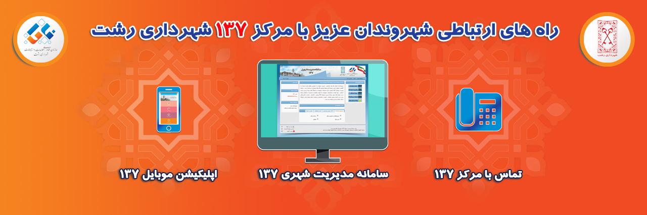 راه های ارتباطی شهروندان با مرکز 137 شهرداری رشت