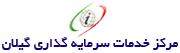 مرکز خدمات سرمایه گذاری استان گیلان