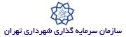 سازمان سرمایه گذاری شهرداری تهران