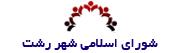 شورای اسلامی شهر رشت