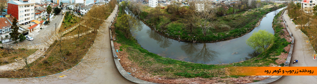 رودخانه های زرجوب و گوهر رود رشت